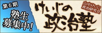 【塾生募集!!】けいじの政治塾 第6期