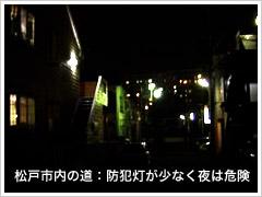 松戸市の治安対策の向上イメージ