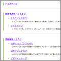 サイトマップイメージ