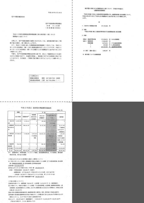 クリックで別窓表示します(PDF 119KB)