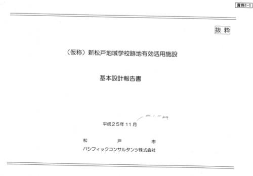 H260115 学校跡地検討協議会の配布資料(抜粋) クリックでPDFを表示します