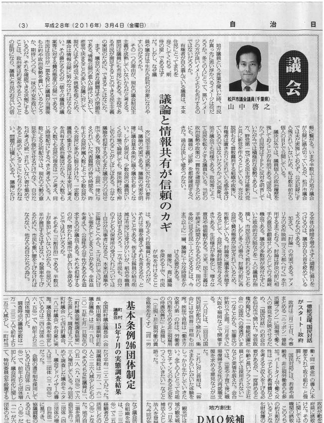 平成28年の3月4日号の自治日報