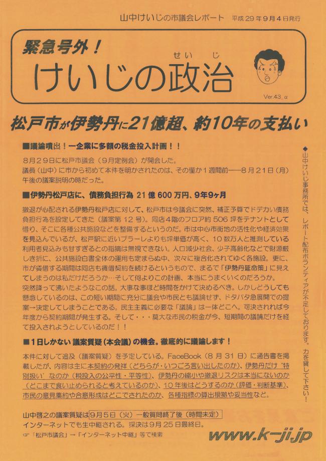 【緊急号外!】松戸市が伊勢丹に21億円、約10年の支払い01