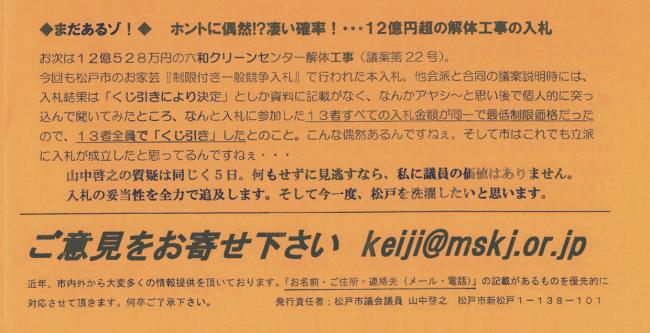 【緊急号外!】松戸市が伊勢丹に21億円、約10年の支払い02