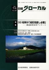 日経グローカル 127号(2009/7/6)
