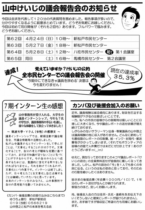 4月・5月の機会報告会(2011年)