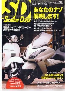 「Scooter Days(スクーターデイズ)」