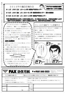 けいじの政治 vol.13-4