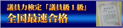 山中けいじ 議員力検定「議員級1級」全国最速合格