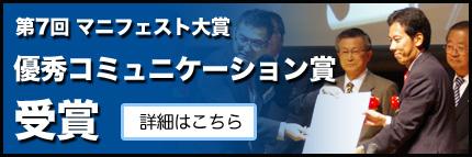 第7回マニフェスト大賞『優秀コミュニケーション賞』を受賞