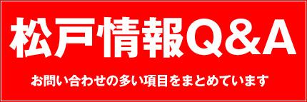 松戸情報Q&A