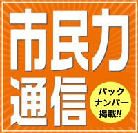 市民力通信 バックナンバー掲載!!