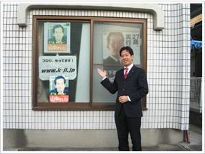事務所の所在地イメージ