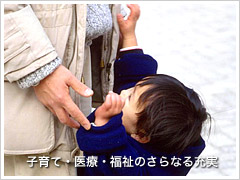子育て・医療・福祉のさらなる充実