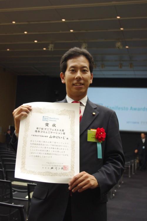 『優秀コミュニケーション賞』受賞