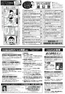 keiji-tsushinbo2014