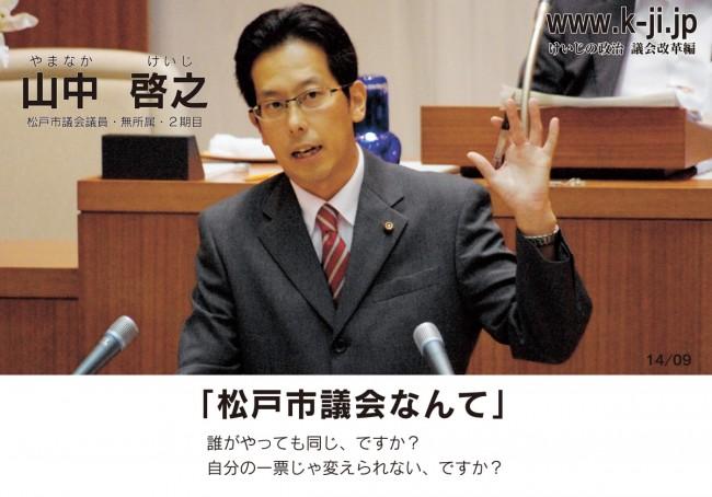 「松戸市議会なんて」誰がやっても同じ、ですか?自分の一票じゃ変えられない、ですか?