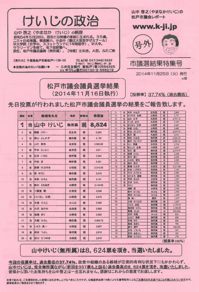 けいじの政治号外20141125