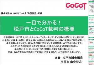 一目で分かる! 松戸市とCoCoT裁判の概要