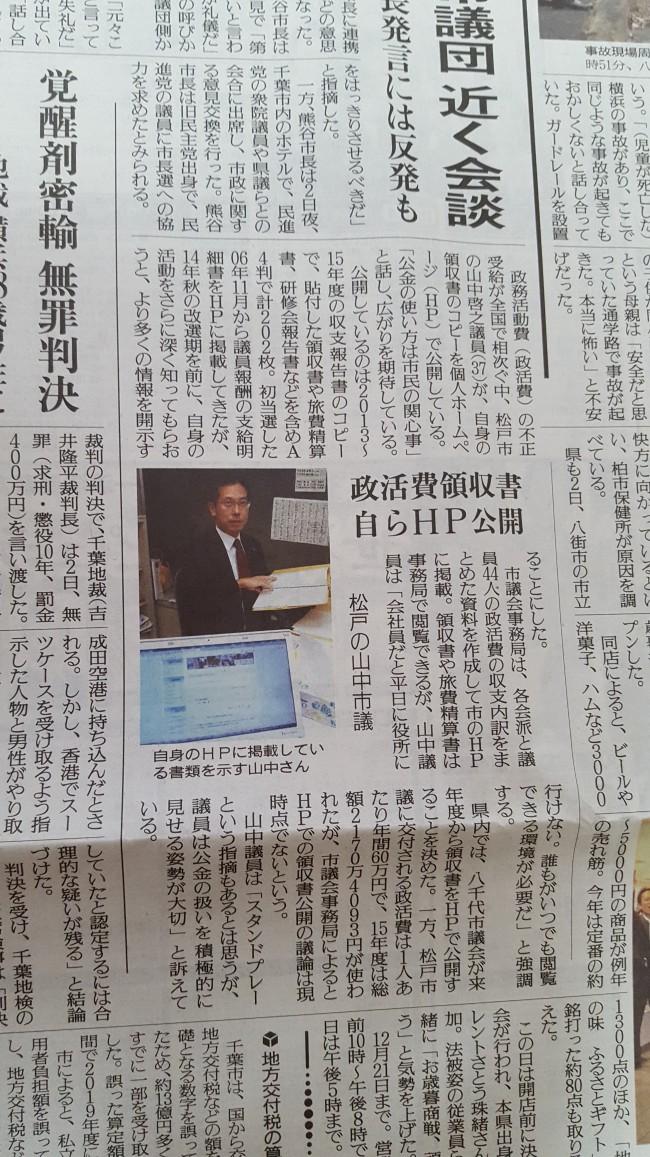 2016年11月3日の読売新聞(東葛版・朝刊)