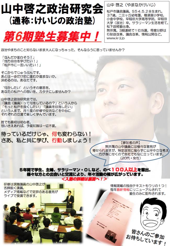 けいじ塾第6期塾生募集01
