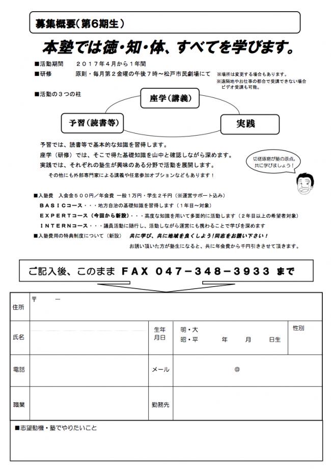 けいじ塾第6期塾生募集02