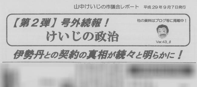 【号外続報!第2弾】松戸市、伊勢丹との契約の真相が続々と明らかに!-01