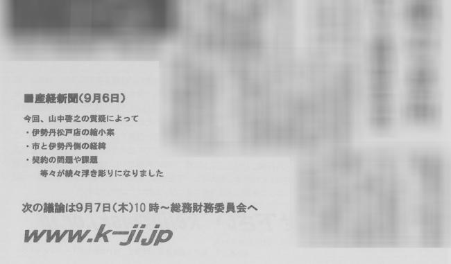 【号外続報!第2弾】松戸市、伊勢丹との契約の真相が続々と明らかに!-02