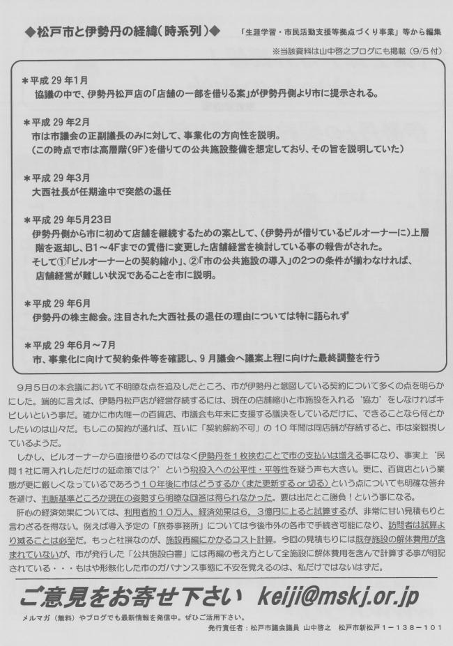 【号外続報!第2弾】松戸市、伊勢丹との契約の真相が続々と明らかに!-03