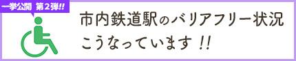 【調べてみました】松戸市内の鉄道駅のバリアフリー状況はこうなっています!!