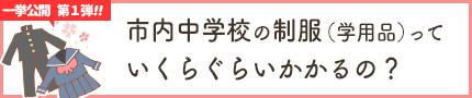 松戸市内の中学校の制服(学用品)って、いくらかかるの?【調べてみました】