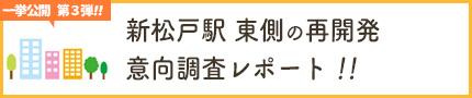 【調べてみました】新松戸駅 東側の再開発 意向調査レポート!!