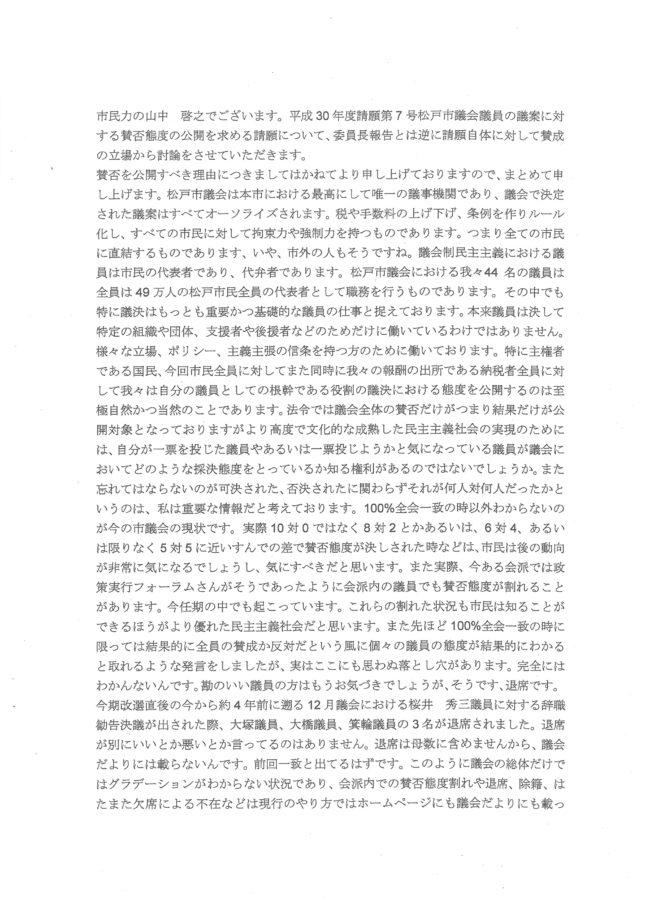 平成30年9月28日山中啓之賛成討論(全文)1