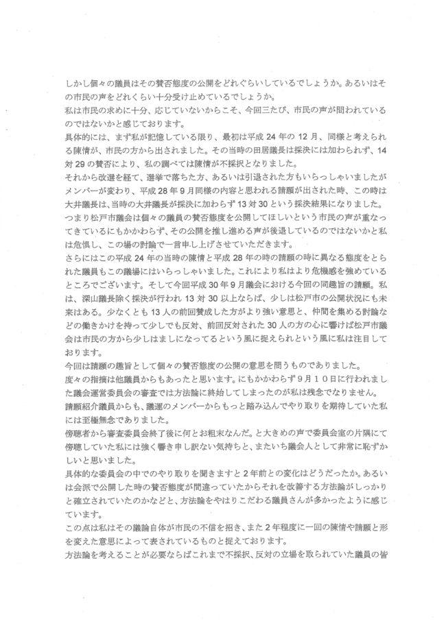 平成30年9月28日山中啓之賛成討論(全文)3