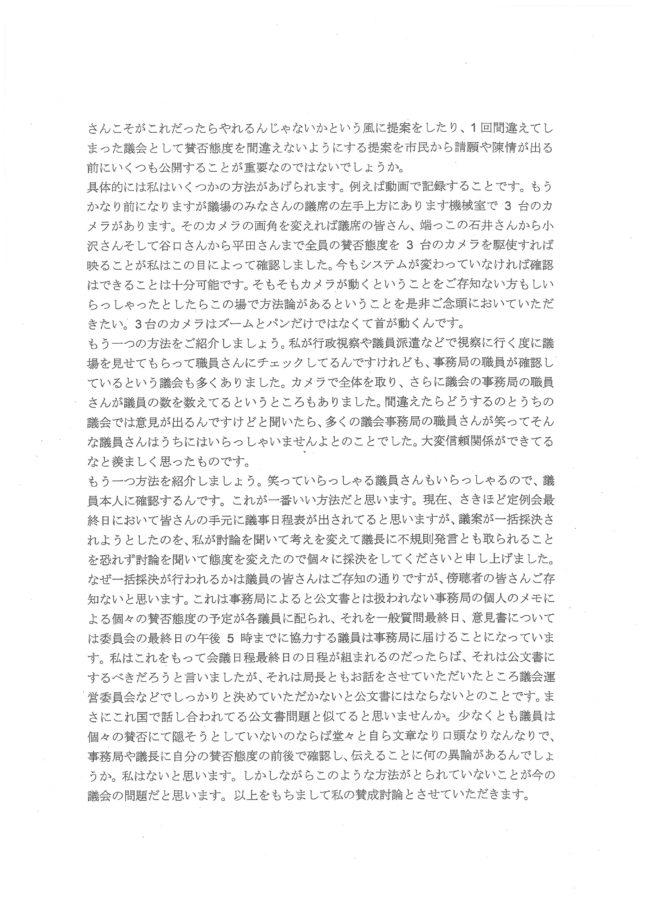 平成30年9月28日山中啓之賛成討論(全文)4