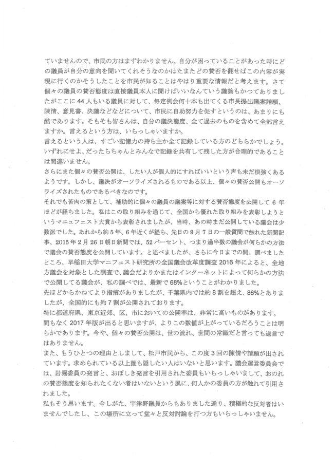 平成30年9月28日山中啓之賛成討論(全文)2