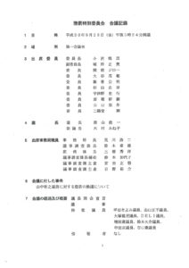 P1 懲罰委員会会議の全議事録
