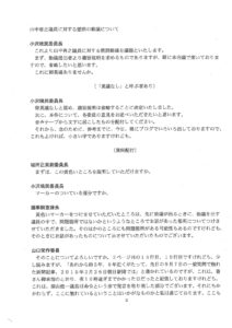 P2 懲罰委員会会議の全議事録