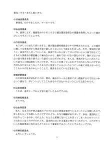 P3 懲罰委員会会議の全議事録