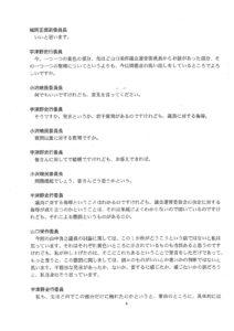P4 懲罰委員会会議の全議事録