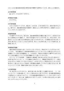 P5 懲罰委員会会議の全議事録