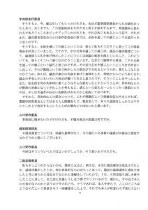P6 懲罰委員会会議の全議事録