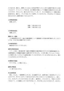 P7 懲罰委員会会議の全議事録