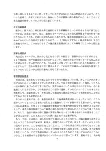P8 懲罰委員会会議の全議事録