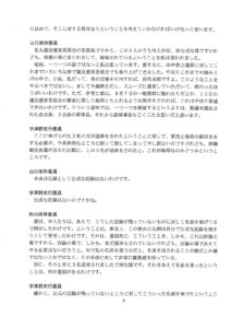 P9 懲罰委員会会議の全議事録