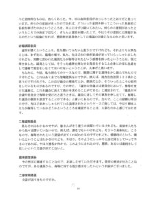P10 懲罰委員会会議の全議事録