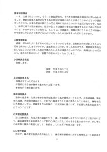 P11 懲罰委員会会議の全議事録