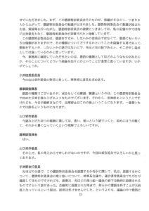 P12 懲罰委員会会議の全議事録