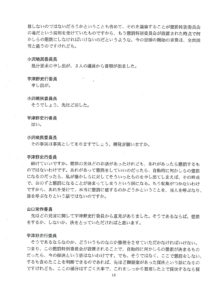 P13 懲罰委員会会議の全議事録