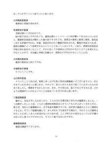 P14 懲罰委員会会議の全議事録